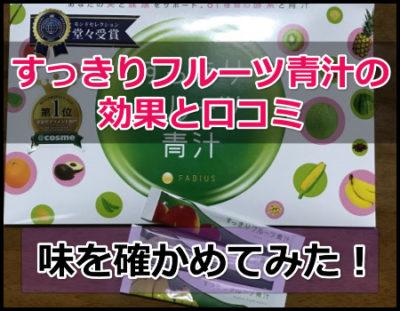 すっきりフルーツ青汁 ダイエット効果 口コミ
