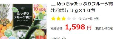 めっちゃたっぷりフルーツ青汁 マツモトキヨシ