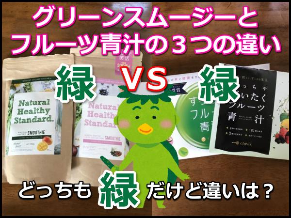 グリーンスムージーとフルーツ青汁はどっちがいい?3つの違いについて