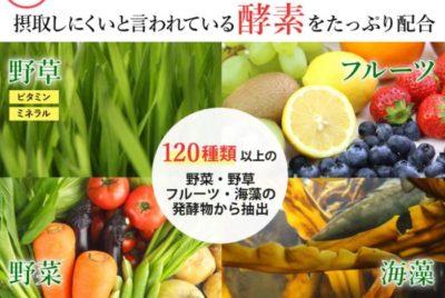 めっちゃたっぷりフルーツ青汁 酵素 ダイエット効果
