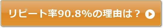 リピート率90.8%の理由は?