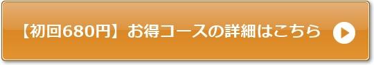 【初回680円】お得コースの詳細はこちら
