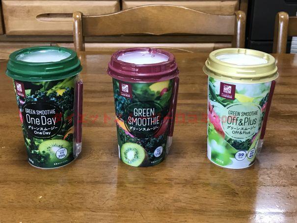 ローソン グリーンスムージーのおすすめはどれ?3種類の値段・効果・味を徹底比較