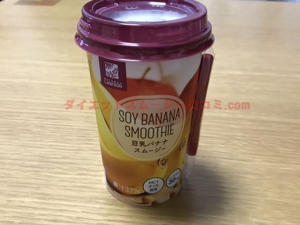 ローソン 豆乳バナナスムージーの効果は?飲んで口コミを確かめてみた 価格 味
