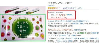 すっきりフルーツ青汁 価格