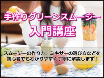 手作りスムージー レシピ