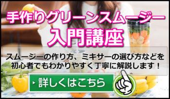 手作りグリーンスムージー レシピ