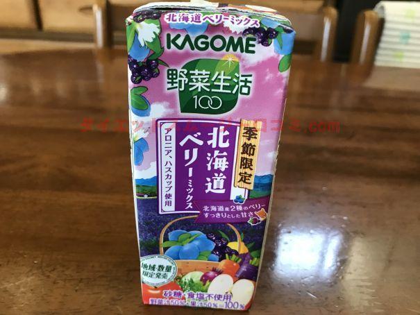 野菜生活 北海道ベリーは通販で購入できる?飲んだ感想と口コミ 効果 カゴメ