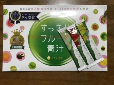 すっきりフルーツ青汁 美容 健康効果