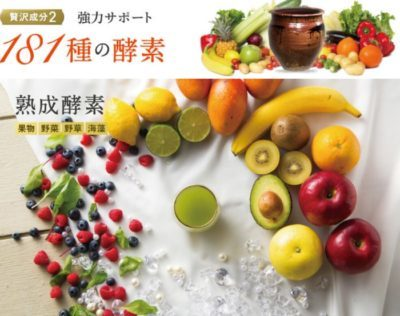 めっちゃ贅沢フルーツ青汁 酵素 ダイエット効果