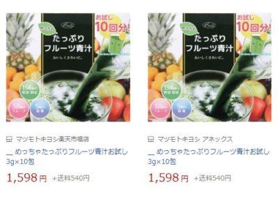 めっちゃたっぷりフルーツ青汁 マツキヨ オンライン