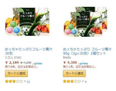 めっちゃたっぷりフルーツ青汁 アマゾン