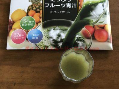 めっちゃたっぷりフルーツ青汁 解約方法