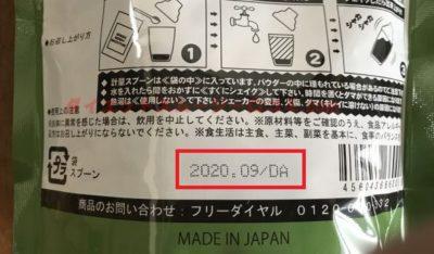 グリーンベリースムージー 賞味期限