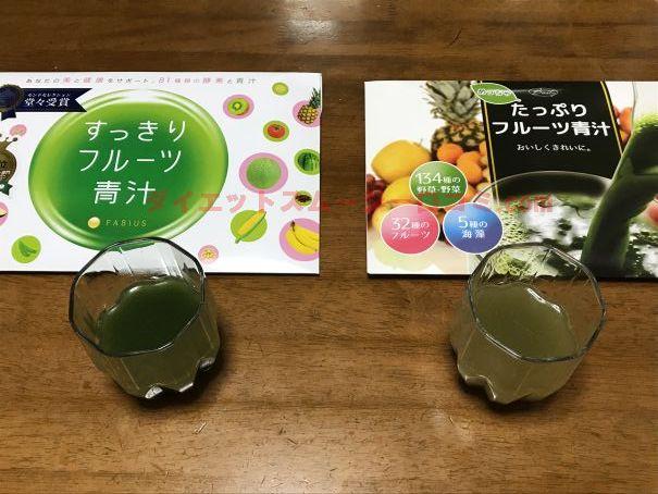 すっきりフルーツ青汁とめっちゃたっぷりフルーツ青汁はどっちが痩せる?比較