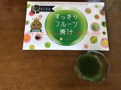 すっきりフルーツ青汁 美味しい