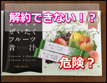めっちゃ贅沢フルーツ青汁は解約できなくて危険?返金保証を詳しく解説