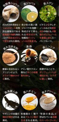 黒汁 栄養成分