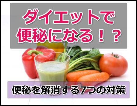 スムージーやフルーツ青汁で便秘になる?原因と7つの対策