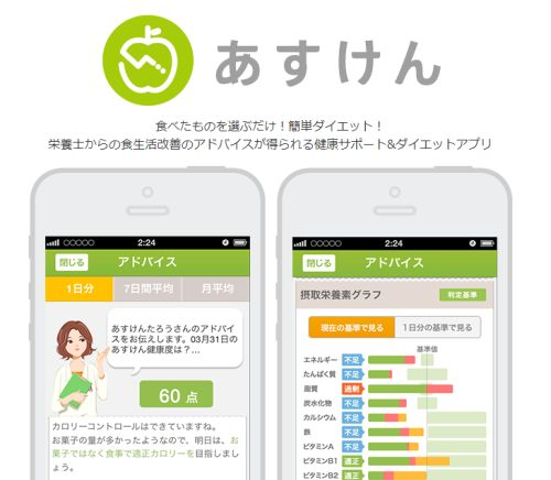 筋トレ 食事管理アプリ